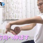【日本eスポーツトレーナー協会】eスポーツ選手向けセルフケア動画コラムPart3・6  ストレッチ動画「前腕屈筋群・伸筋群」※再投稿