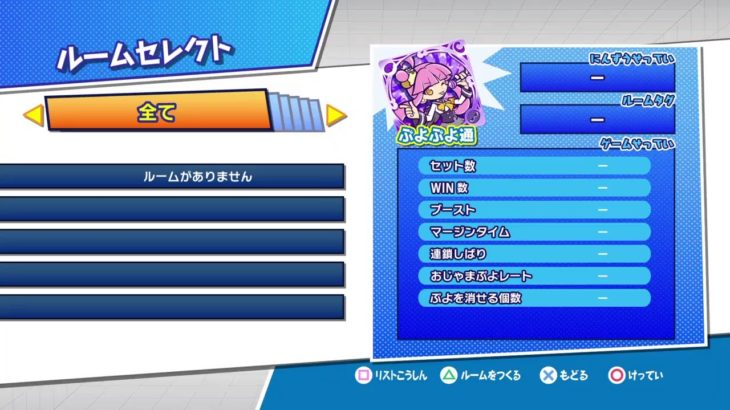 ぷよぷよeスポーツ ps4 彗星ぷよ杯 決勝トーナメント