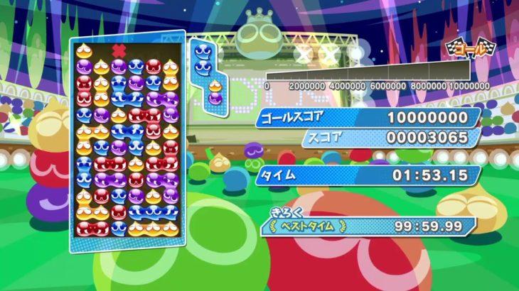 ぷよぷよeスポーツ ps4 1000万
