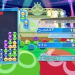 ぷよぷよeスポーツ ps4 ぷよの絆 1000TA