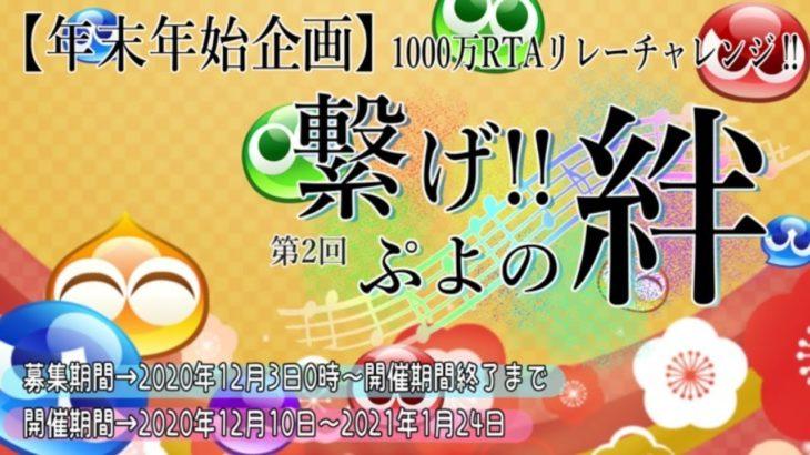 【ぷよぷよeスポーツ switch PS4】 繋げぷよの絆 1000万TA