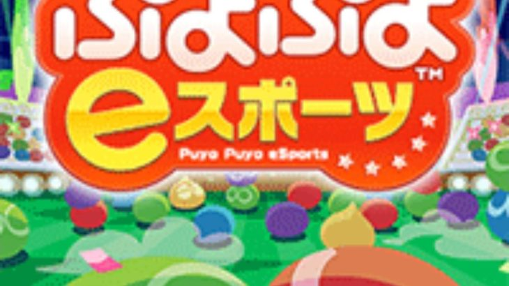 【ぷよぷよeスポーツ switch PS4】 vsMotu 30先