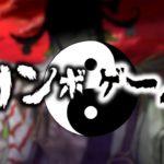 新企画‼gengen主催の第1回『リンボゲーム』予告編‼