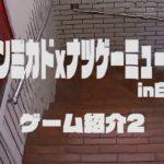 ナツゲーミカドin白鳥会館ゲーム紹介2