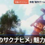 """""""稲作ゲーム""""が大人気 「天穂のサクナヒメ」の魅力【news23】"""
