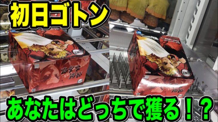 初日ゴトン【クレーンゲーム】設定違いで比較!橋渡しor剣山