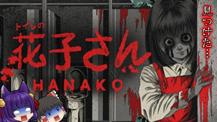 【ゆっくり実況】『トイレの花子さん』を呼び出すホラーゲームが面白い!?うp主、深夜の小学校に潜入する!!【たくっち】【都市伝説】
