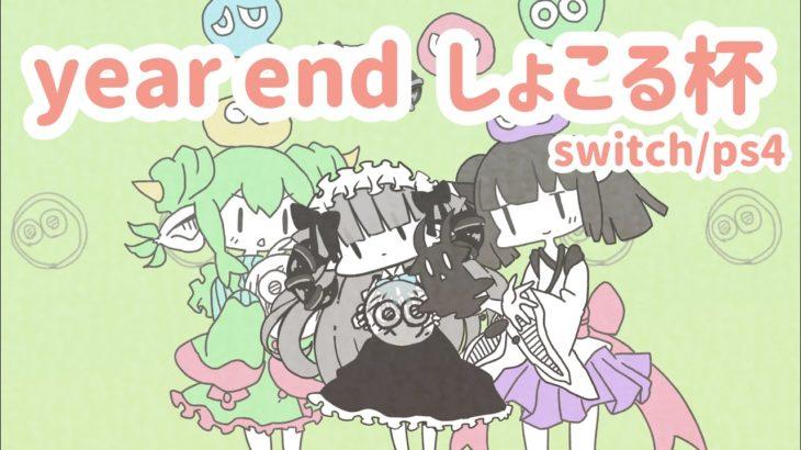 【switch/ps4】Year-endしょこる杯【ぷよぷよeスポーツ】