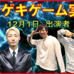 ゲストにラニーノーズ!「スーパー マリオパーティー」【マンゲキゲーム実況!!】