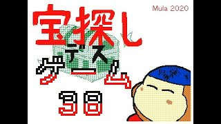 宝探しデスゲーム37~39