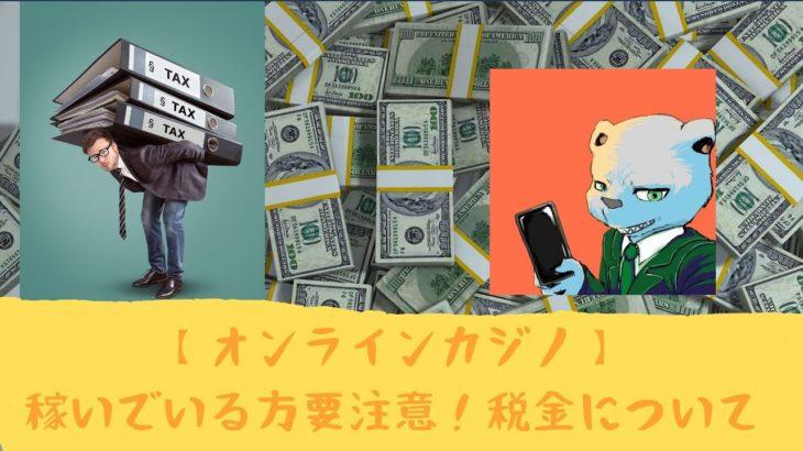 【オンランカジノ】稼いでいる人必見!税金について