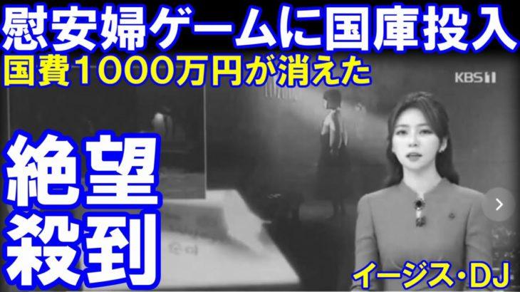 反日慰安婦ゲームに国費を投入「国策で日本は戦犯国家」できたゲームはクソゲーだった!