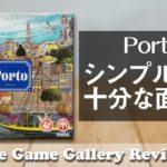【ポルト】- 美しい街並みを建築する絶妙な駆け引き / ボードゲーム