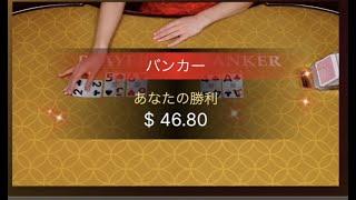 【バカラ】調子悪くてもしっかりプラスにしていくぅ〜!【ワンダーカジノ】