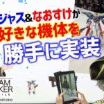 【ガンブレ】ゴー☆ジャスの好きなガンプラをゲーム内に勝手に実装!ガンダムイージスナイト編