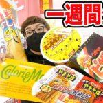 【1週間生活⁈】クレーンゲームで1万円使って取った食べ物だけで何日生活できるのか?!
