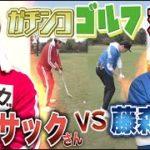 負けたら罰ゲーム!カジサックさんとガチンコゴルフ対決!