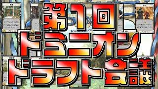 第1回ドミニオンドラフト会議【ボードゲーム】