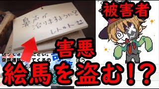 【害悪】有名ゲーム実況者レトルトさんの絵馬を盗む害悪がやばいwwwwww
