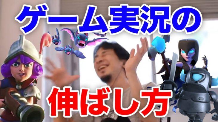 ジャンルを絞ったゲーム実況チャンネルの伸ばし方【ひろゆき/切り抜き】