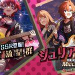 ゲーム「アイドルマスター ミリオンライブ! シアターデイズ」ジュリアスペシャル動画【アイドルマスター】