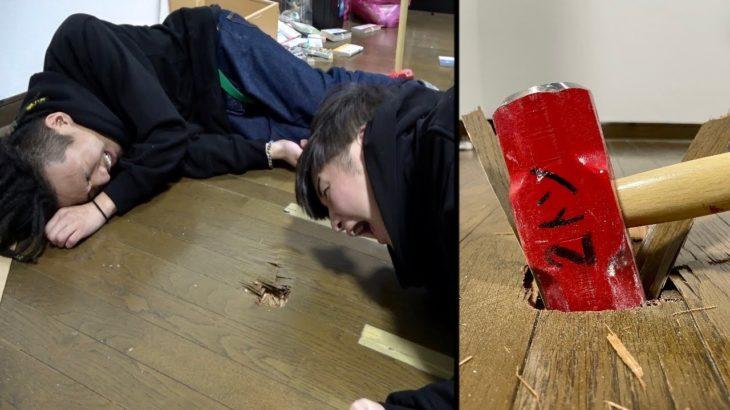 ゲームに負けたから友達の家の床に穴開けてみた【ドッキリ】