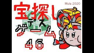 宝探しデスゲーム47~49