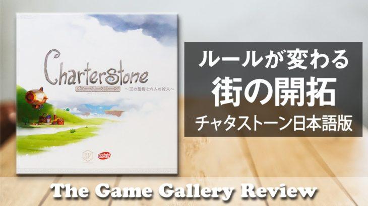 【チャーターストーン】- ルールの変わる街の開拓ゲーム日本語版 / ボードゲーム