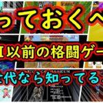 ストリートファイターⅡ発売までの格闘ゲームの歴史