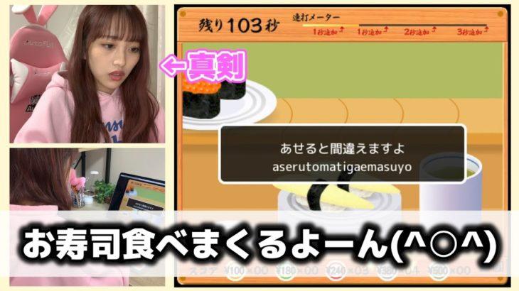 【寿司打】アイドルが本気でタイピングゲームに挑戦してみた【おん】