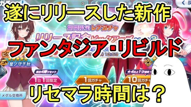 【ファンタジアリビルド】新作ゲーム「ファンタジアリビルド」リセマラにどの程度かかるのかやってみた!