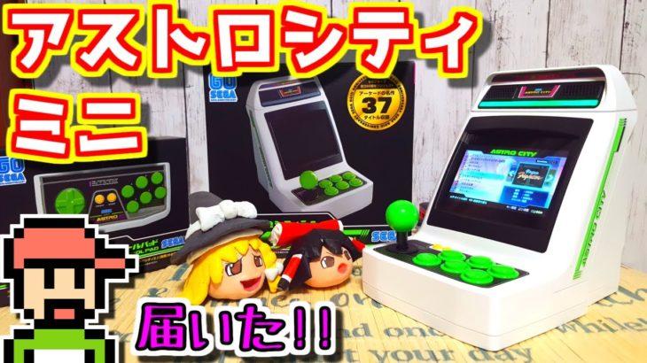 【ゆっくりゲーム雑談】 アストロシティミニ開封!!