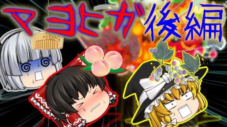 【ゆっくり実況】ゆっくりゲーム譚『マヨイガ~妖怪屋敷からの脱出~』後編