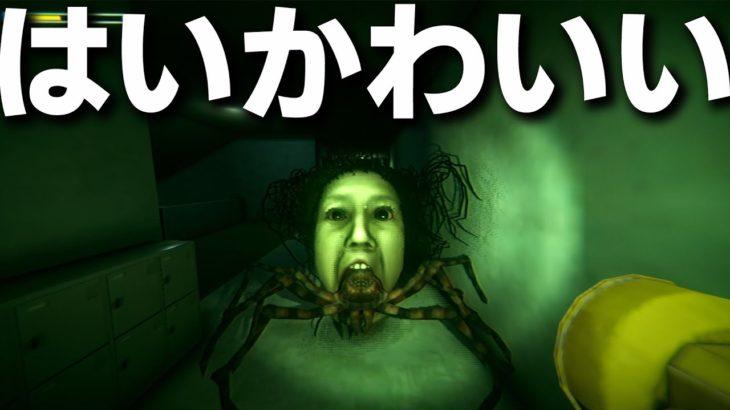 【トイレの花子さん】宇宙一のんきにホラーゲームを実況プレイする男【生配信アーカイブ】