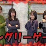 桜井日奈子、怒ってます。【アングリーゲーム】