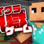 【マイクラ脱獄ゲーム】アイテム運ない囚人達【日常組】