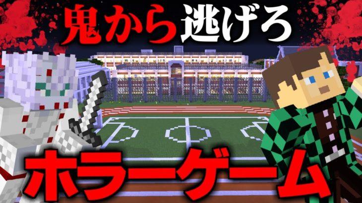 【マインクラフト】ホラーゲーム『恐怖の夜間学校』【炎上回】