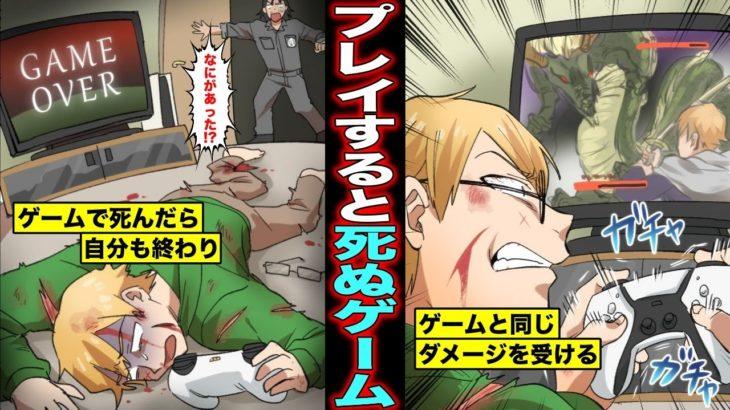 【漫画】「プレイすると死ぬゲーム」と知らずにプレイしてしまった男。ゲームの中で受けたダメージが自分に反映され、ゲームオーバーになると・・・人生が終わる。