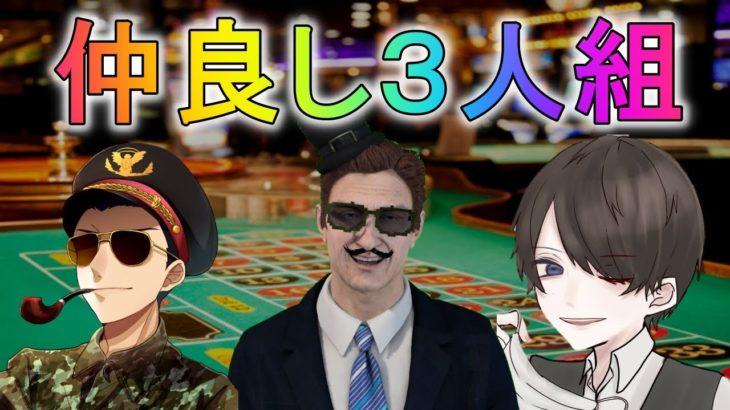 仲良し3人組でカジノを遊び尽くす![ワイルズカジノ&カジーノカジノ]