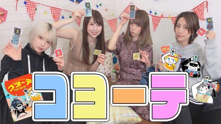 【パーティー】ボードゲーム女子会で罰ゲーム執行!!【コヨーテ】