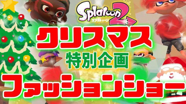 クリスマス特別企画!スプラトゥーンファッションショー【カラマリゲーム】