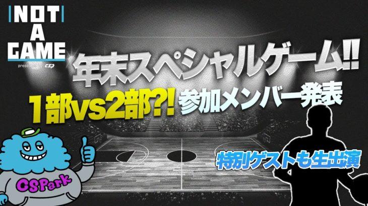 【告知】今年は遊びじゃない!年末スペシャルゲームを生発表!|ゲスト:??? #ゲツカル 特別編