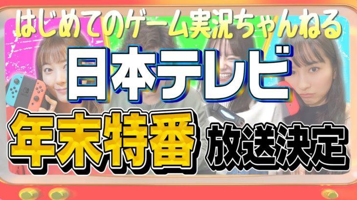【はじめてのゲーム実況ちゃんねる】地上波放送決定!!!!