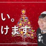 【生放送】クリスマスイブですね。ゲームやりましょうか。