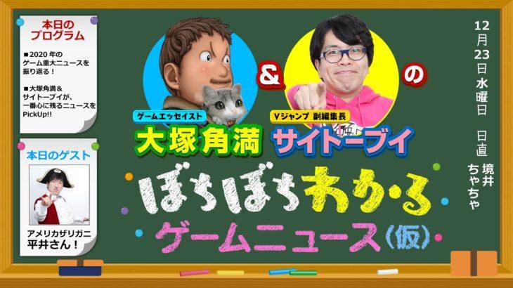 ■角満&サイト―ブイのぼちぼちわかるゲームニュース(仮)