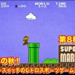 【タイタン東スポ部】第84回はeスポーツ「スーパーマリオブラザーズ」対決