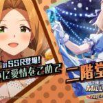 ゲーム「アイドルマスター ミリオンライブ! シアターデイズ」二階堂 千鶴スペシャル動画【アイドルマスター】