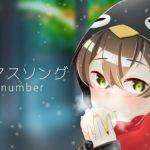 ゲーム実況者が『クリスマスソング』歌ってみた【ゆきや】