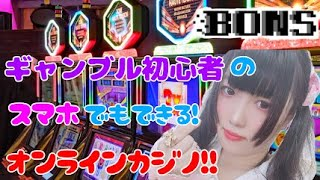 【初配信】ビギナーズラック狙ってオンラインカジノやるよーーーー!!!