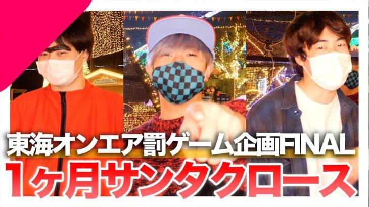 【最後】東海オンエアの罰ゲームじゃんけん!!最後に負けるのは誰だ!!!